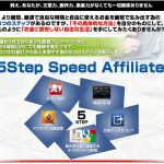 5 step speed affiliate(5ステップスピードアフィリエイト 上田博人)のレビューと特典を公開します!