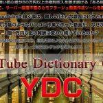 YDC(小西和夫・江藤浩美 ユーチューブディクショナリークラブ)の評判は?