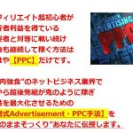 PPC Final Evolution(PPCファイナルエボリューション・山本秀行)の特典とレビューを公開します