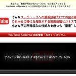 YouTubeAdsense攻略情報共有プログラム(株式会社バロー杉山健一)の特典付きレビューを公開!