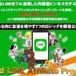 Trend LINE Affiliate Program(谷口政男)は稼げないという評判?買うべきでない理由をレビューします