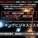 トラッキングビジネスシステム(山田浩二)の特典付きレビューを公開します