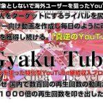 """小西和夫GyakuTube(ギャクチューブ)の""""逆""""の発想で稼ぐことはできるのか?特典付きレビューを公開します"""