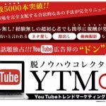 YTM∞(YouTubeトレンドマーケティングMUGEN バナナデスク)はYouTubeの王様【特典付きレビュー】