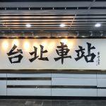 台湾で長期滞在してみて台北は海外ノマドに最適なWi-Fiカフェの宝庫だった話