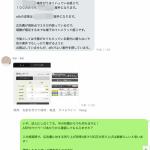 PPCアフィリエイトコンサル生が初月で200万超え達成【kai・keiさん】