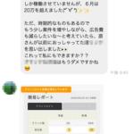 PPCアフィリエイトコンサル生のI田さんが継続して月収20万円を達成