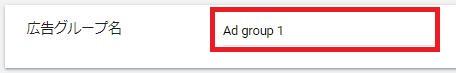 広告グループの作成
