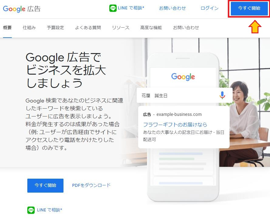 Google広告 アカウントの新規登録