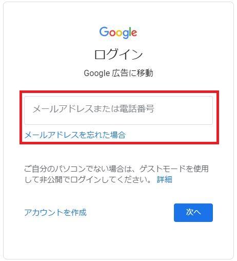 Google広告 ログイン